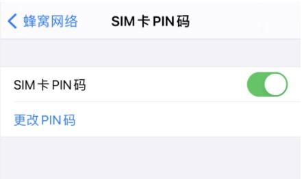 如何在 iPhone 上设置 SIM 卡 PIN 码?