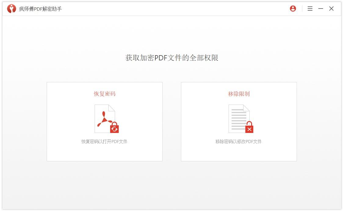 疯师傅PDF解密助手