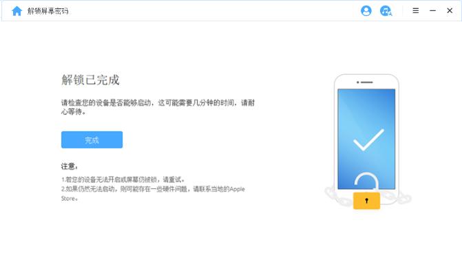iPad完成解锁