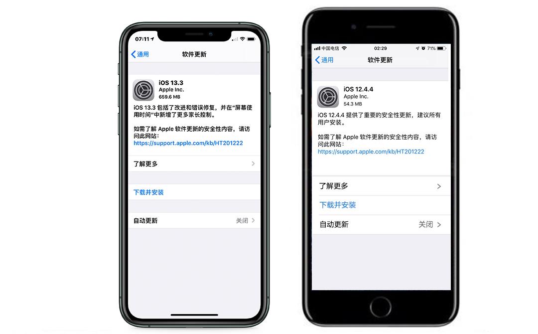 iOS 13.3正式版推送,老机型迎来iOS 12.4.4更新