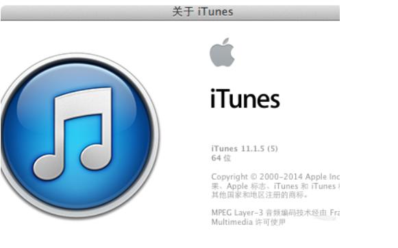 iTunes软件