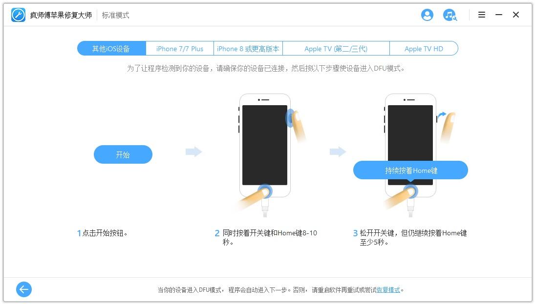iPhone进入DFU模式操作方法
