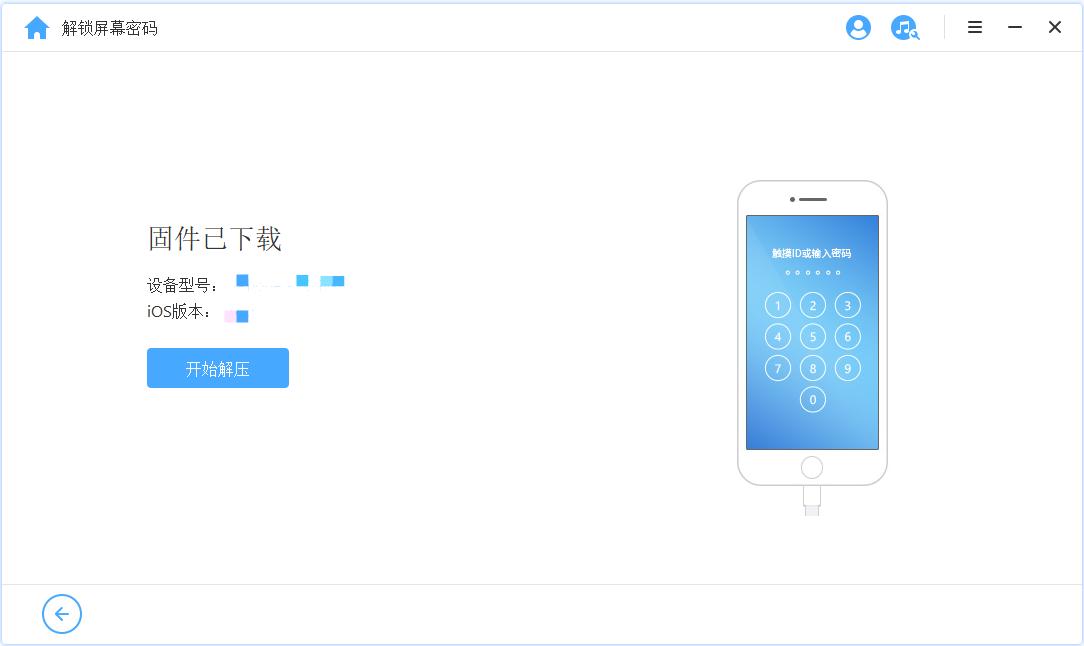 疯师傅苹果密码解锁