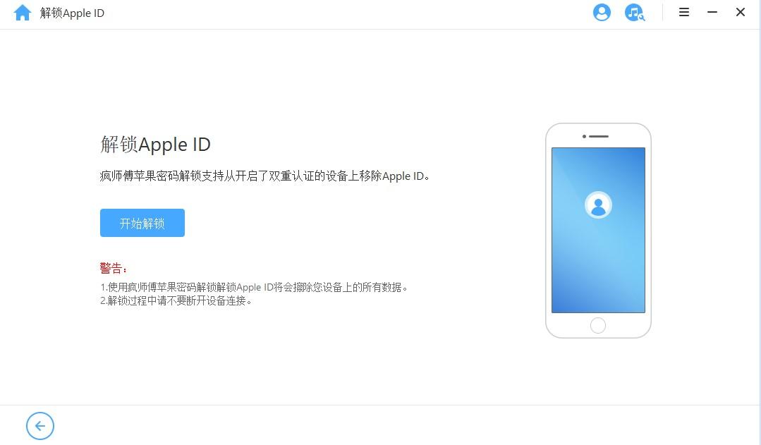 解锁Apple ID