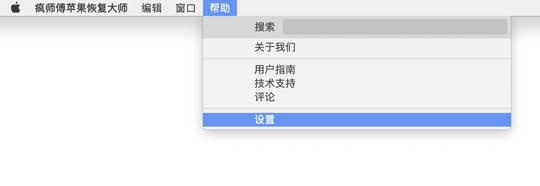 d-back-setting-mac-1