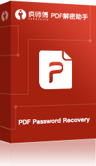 疯师傅PDF解密助手 (Passper for PDF)