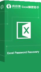 疯师傅Excel解密助手 (Passper for Excel)