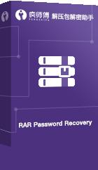 疯师傅压缩包解密助手 (Passper for WinRAR)
