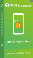 疯师傅安卓解锁大师 (iMyFone LockWiper Android)