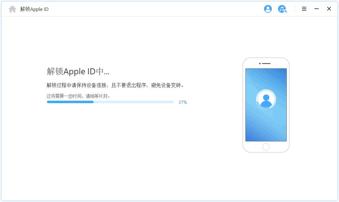 解锁Apple ID中