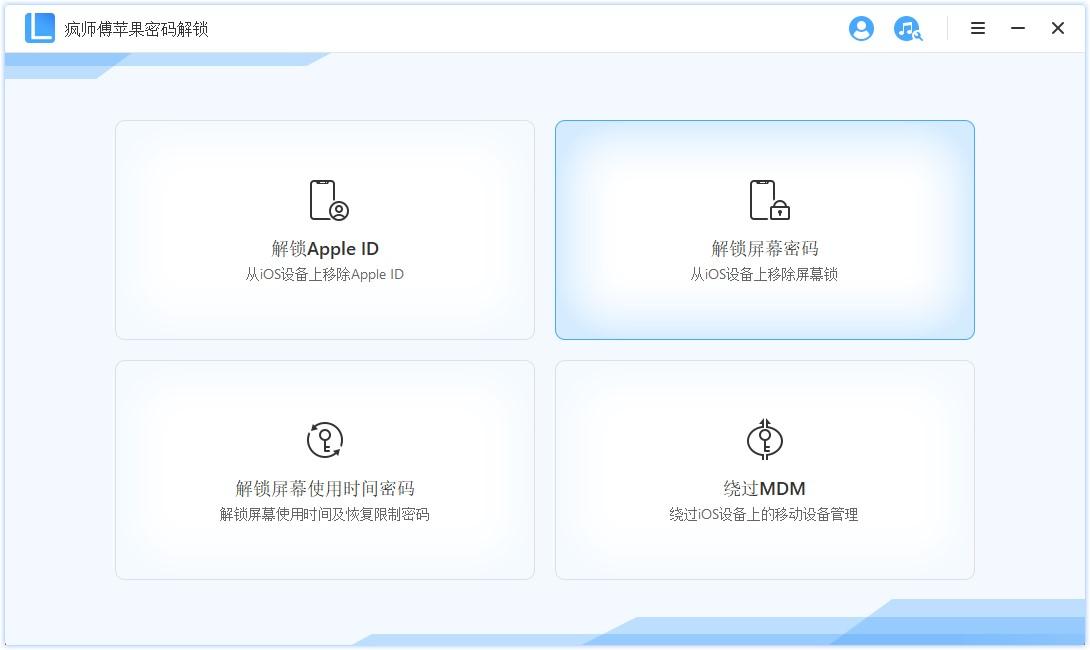 启动疯师傅苹果密码解锁 (iMyFone LockWiper iOS)