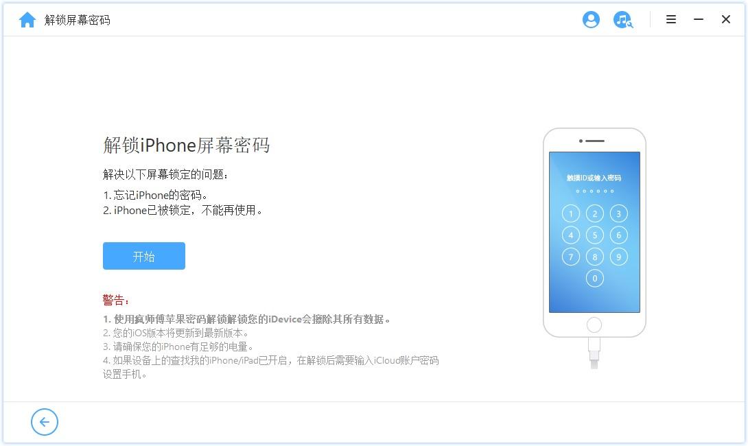 解锁iPhone屏幕密码