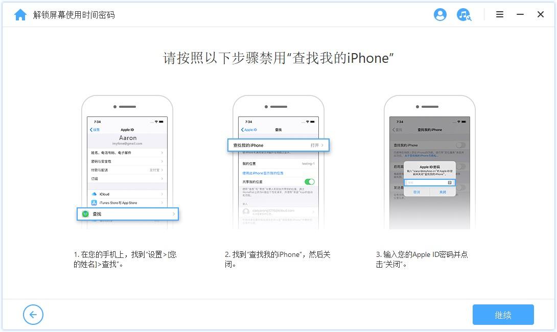 请按照以下步骤禁用查找我的iPhone