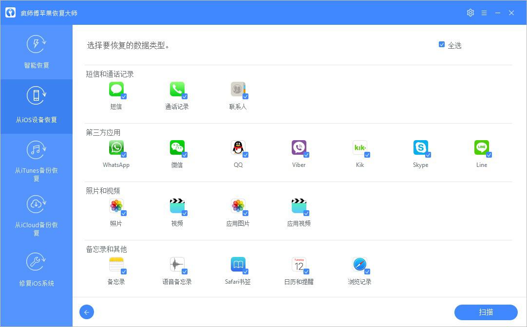 疯师傅苹果恢复大师(imyfone d-back)软件预览图