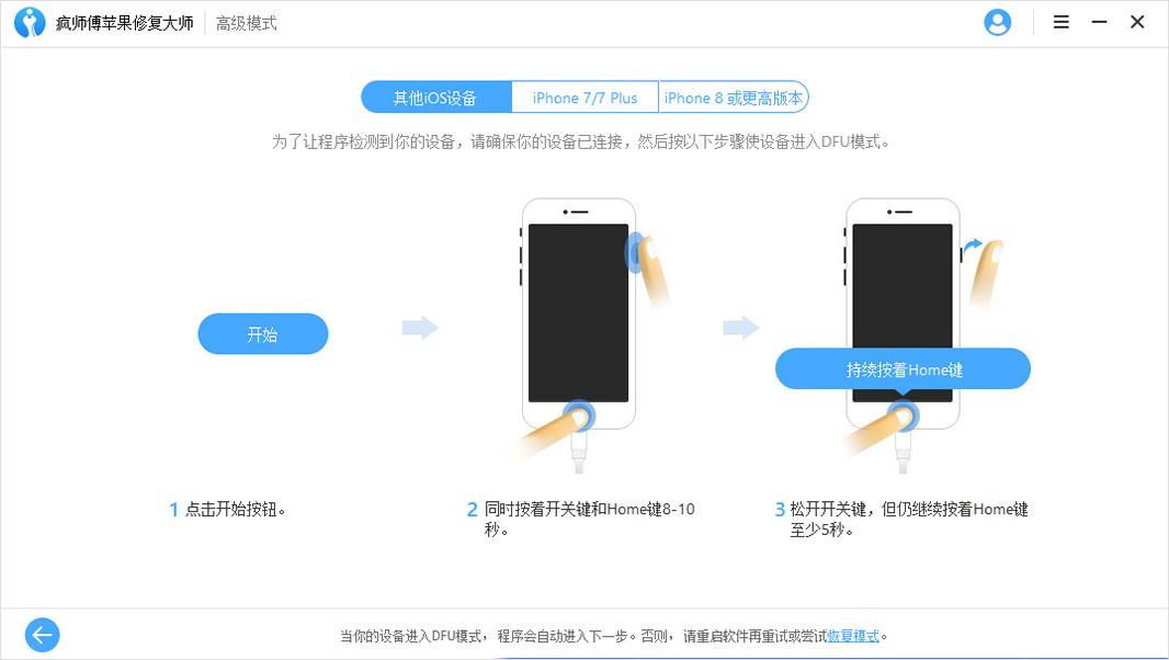 疯师傅iOS修复大师