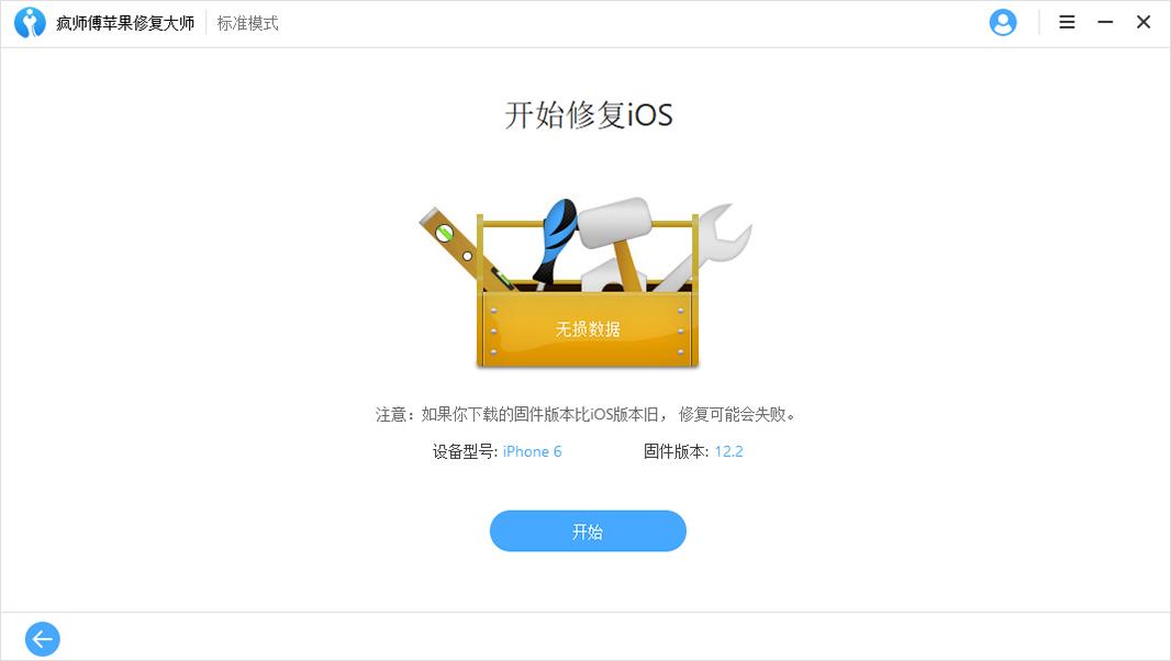 开始修复iOS