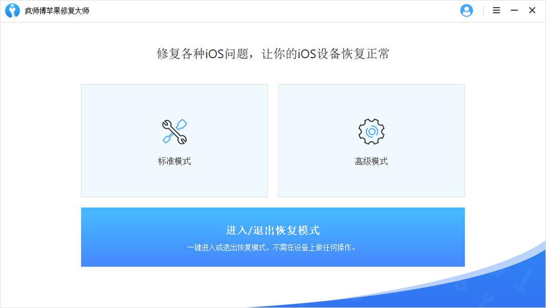 修复各种iOS问题,让你的设备恢复正常