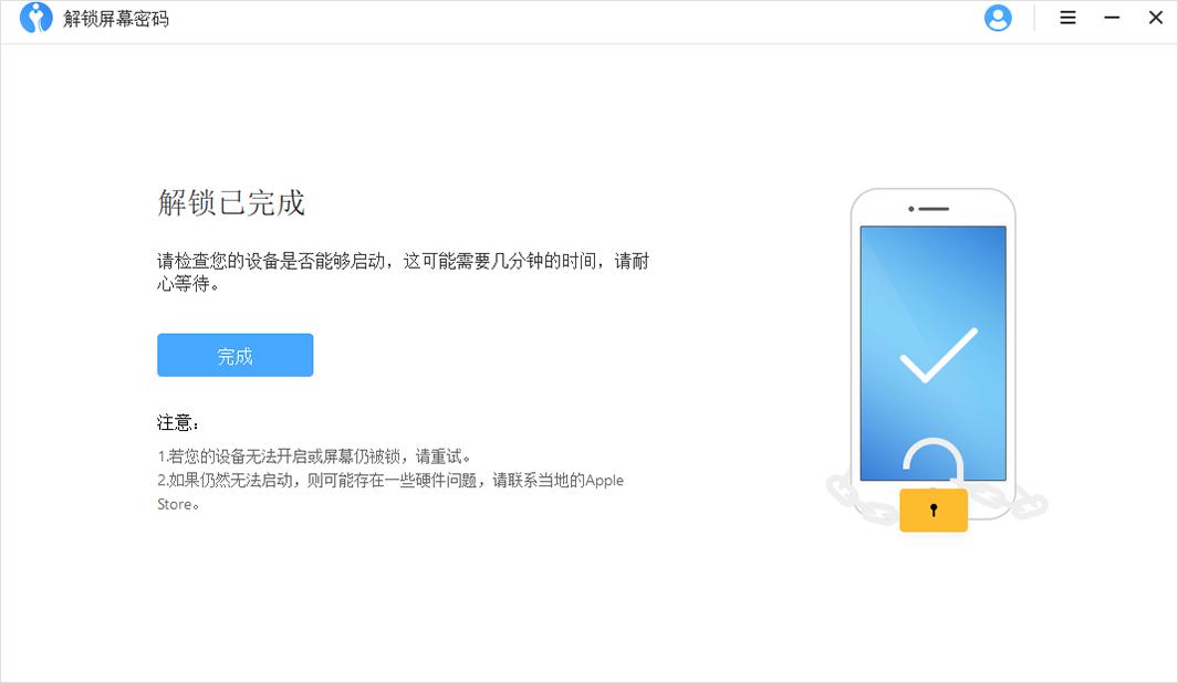 疯师傅解锁Apple ID模式