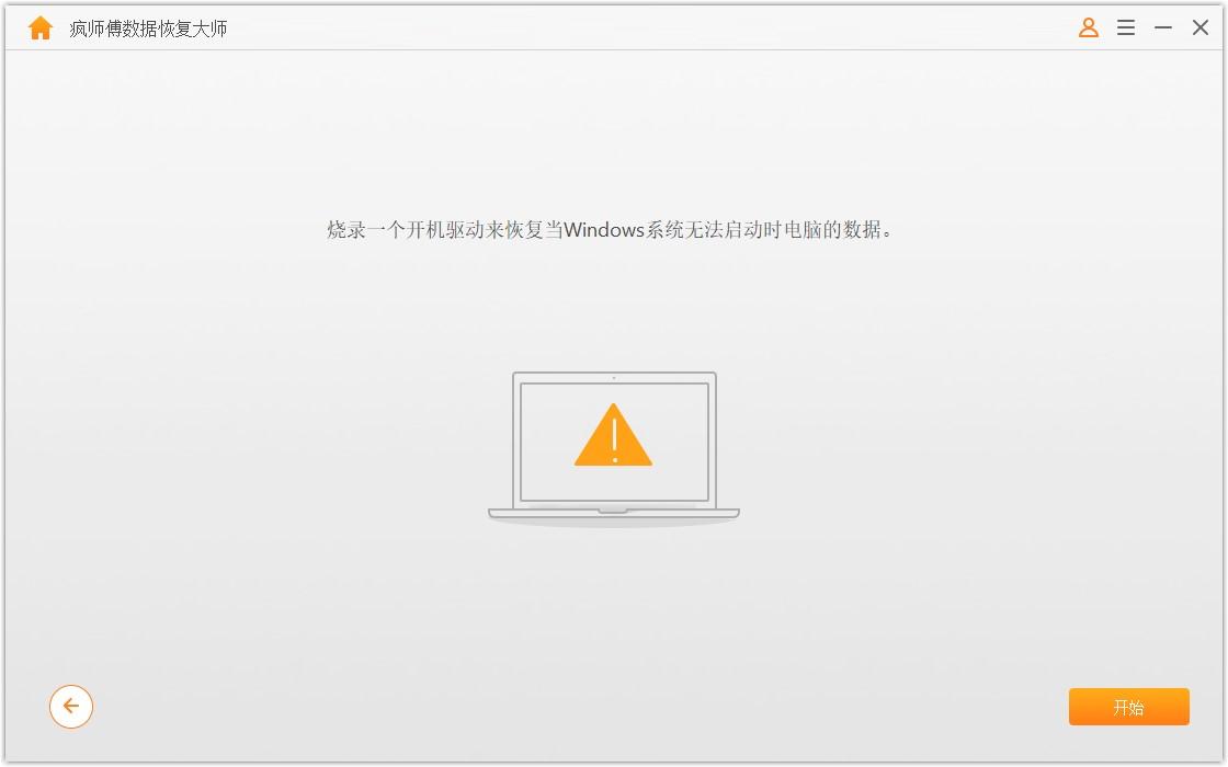 烧录一个开机驱动来恢复当Windows系统无法启动电脑的数据