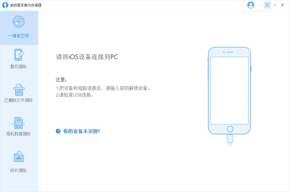 请将iOS设备连接到PC