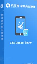疯师傅苹果内存清理 (iMyFone Umate)