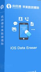 疯师傅苹果数据擦除 (iMyFone Umate Pro)