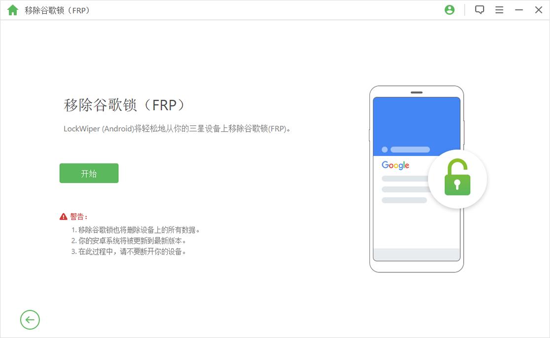 移除谷歌锁FRP