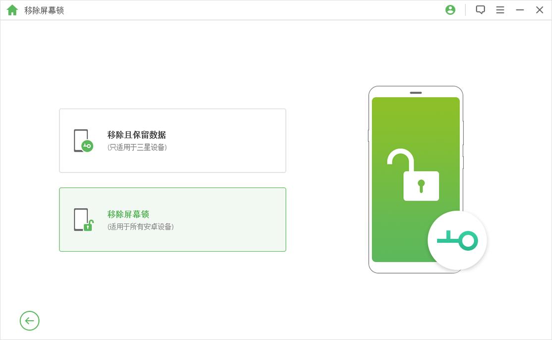 移除所有Android设备的屏幕锁