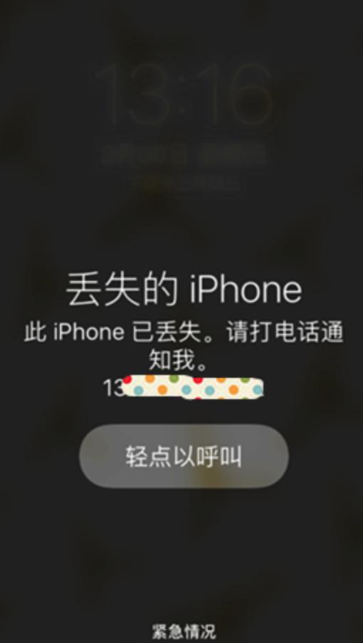 捡到的iPhone该怎么解锁?