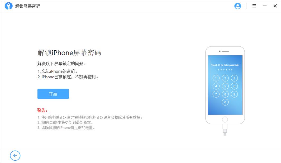 iphone解锁图解