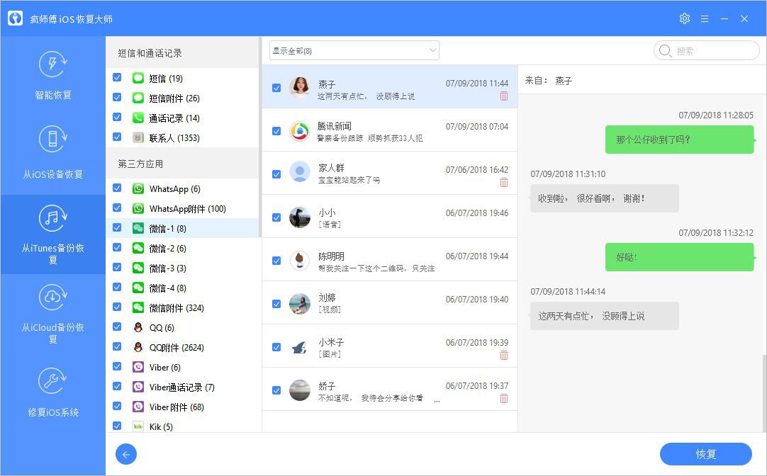 imyfone d-back软件预览图