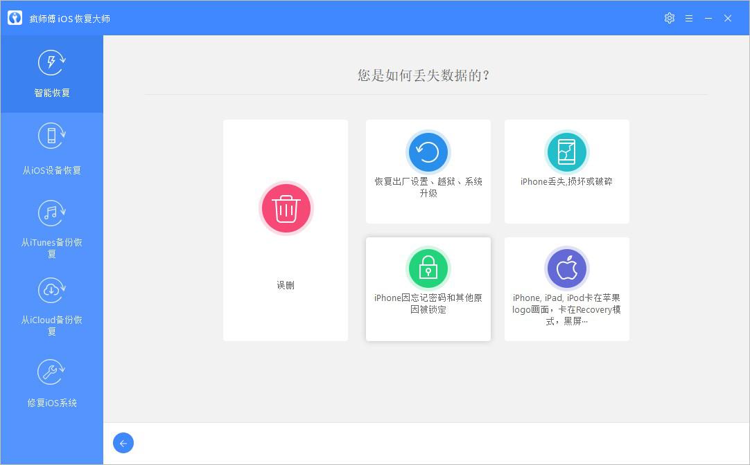 疯师傅iOS恢复大师(imyfone d-back)软件预览图