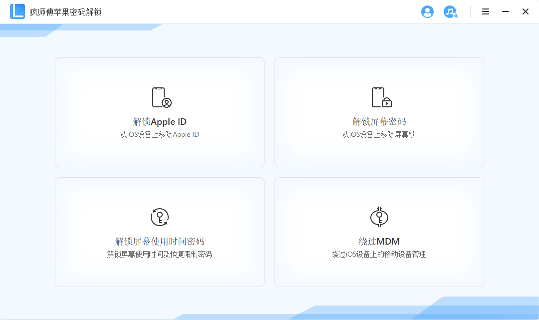 iphone 破解 mdm