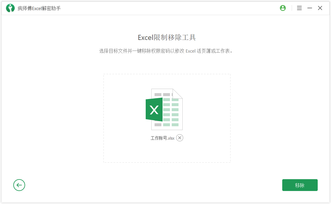 Excel限制移除工具