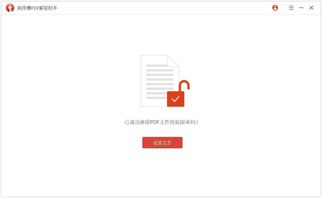 已成功移除PDF文件的权限密码