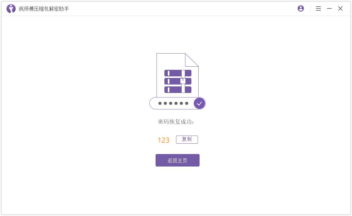 压缩包密码如何打开